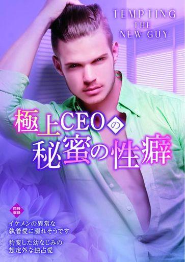 ハーパーコリンズ・ジャパン 新品 文庫 <<ロマンス小説>> 極上CEOの秘蜜の性癖