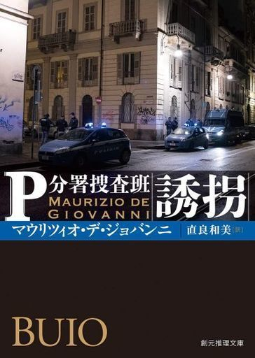 東京創元社 新品 文庫 <<海外ミステリー>> 誘拐