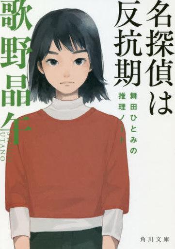 KADOKAWA 新品 文庫 <<国内ミステリー>> 名探偵は反抗期 舞田ひとみの推理ノート