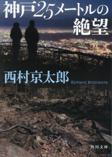 KADOKAWA 新品 文庫 <<国内ミステリー>> 神戸25メートルの絶望