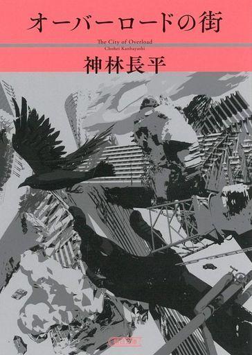 朝日新聞出版 新品 文庫 <<日本文学>> オーバーロードの街