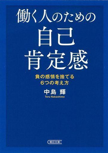朝日新聞出版 新品 文庫 <<エッセイ・随筆>> 働く人のための自己肯定感
