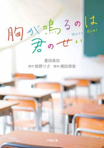 小学館 新品 文庫 <<日本文学>>> 胸が鳴るのは君のせい