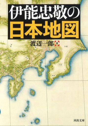 河出書房新社 新品 文庫 <<地理・地誌・紀行>> 伊能忠敬の日本地図