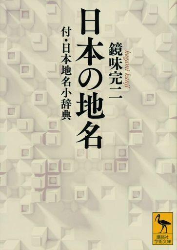 講談社 新品 文庫 <<地理・地誌・紀行>> 日本の地名 付・日本地名小辞典