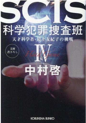 光文社 新品 文庫 <<日本文学>>> SCIS 科学犯罪捜査班 4 天才科学者・最上友紀子の挑戦