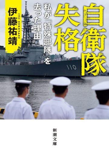新潮社 新品 文庫 <<日本文学>>> 自衛隊失格