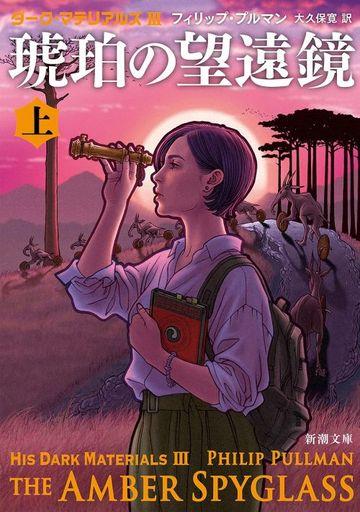 新潮社 新品 文庫 <<海外文学>> 琥珀の望遠鏡(上)