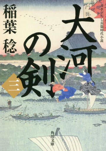 KADOKAWA 新品 文庫 <<日本文学>>> 大河の剣 3