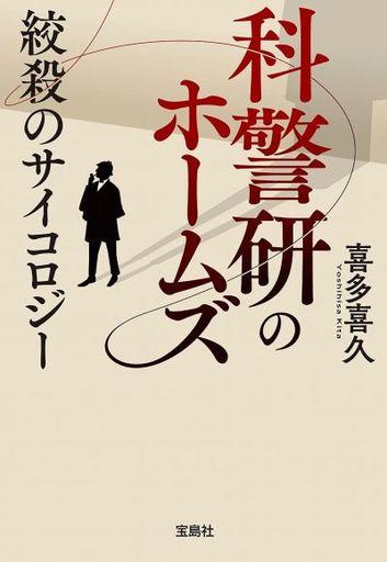 宝島社 新品 文庫 <<国内ミステリー>> 科警研のホームズ 3 絞殺のサイコロジー