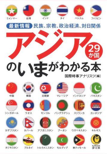 河出書房新社 新品 文庫 <<地理・地誌・紀行>> 最新情報 アジア29か国のいまがわかる本