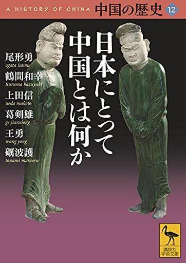 講談社 新品 文庫 <<アジア史・東洋史>> 中国の歴史12 日本にとって中国とは何か