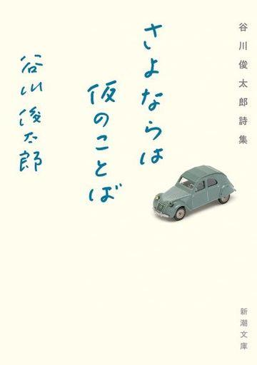 新潮社 新品 文庫 <<日本文学>> さよならは仮のことば 谷川俊太郎詩集