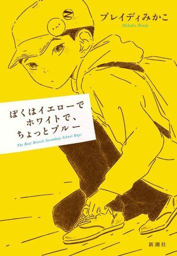 新潮社 新品 文庫 <<日本文学>> ぼくはイエローでホワイトで、ちょっとブルー