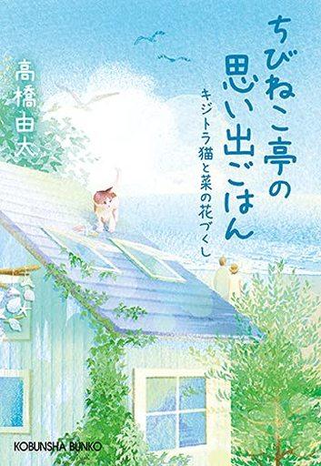 光文社 新品 文庫 <<日本文学>> ちびねこ亭の思い出ごはん 3 キジトラ猫と菜の花づくし