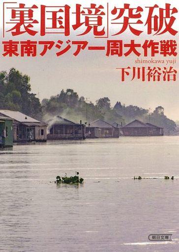 朝日新聞出版 新品 文庫 <<日本文学>> 「裏国境」突破 東南アジア一周大作戦