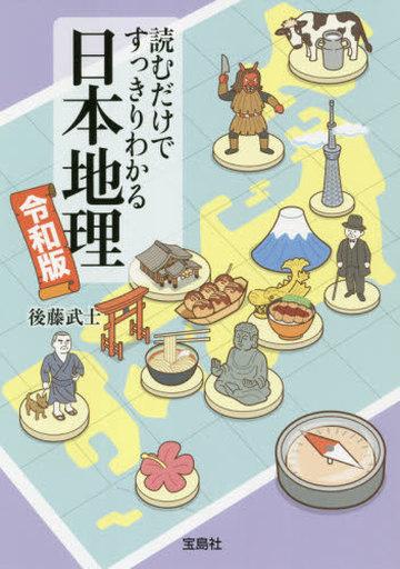 宝島社 新品 文庫 <<地理・地誌・紀行>> 完全改訂版 読むだけですっきりわかる日本地理
