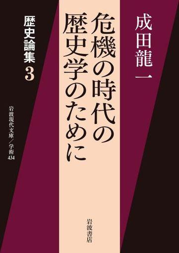 岩波書店 新品 文庫 <<エッセイ・随筆>> 歴史論集 3 危機の時代の歴史学のために