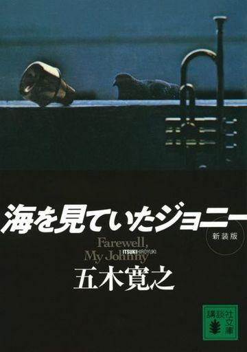 講談社 新品 文庫 <<日本文学>> 海を見ていたジョニー 新装版