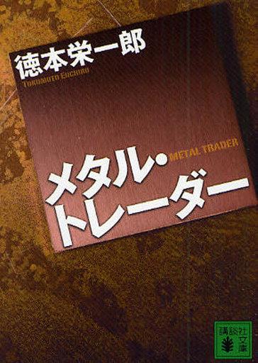【中古】文庫 <<日本文学>> メタル・トレーダー / 徳本栄一郎