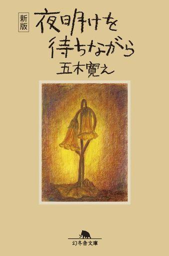 幻冬舎 新品 文庫 <<日本文学>> [新版]夜明けを待ちながら