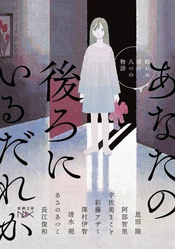新潮社 新品 文庫 <<日本文学>> あなたの後ろにいる誰か 眠れぬ夜の八つの物語