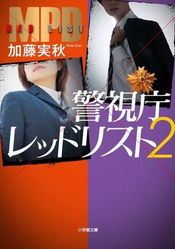 小学館 新品 文庫 <<日本文学>> 警視庁レッドリスト 2