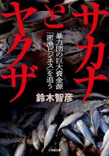小学館 新品 文庫 <<エッセイ・随筆>> サカナとヤクザ 暴力団の巨大資金源「密漁ビジネス」を追う