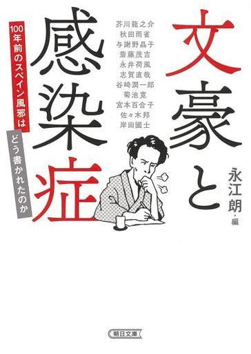 朝日新聞出版 新品 エッセイ・随筆 <<エッセイ・随筆>> 文豪と感染症 100年前のスペイン風邪はどう書かれたのか