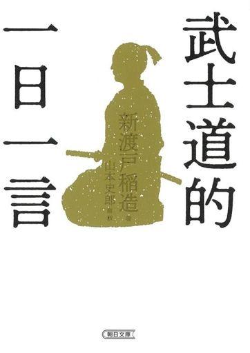 朝日新聞出版 新品 エッセイ・随筆 <<エッセイ・随筆>> 武士道的 一日一言