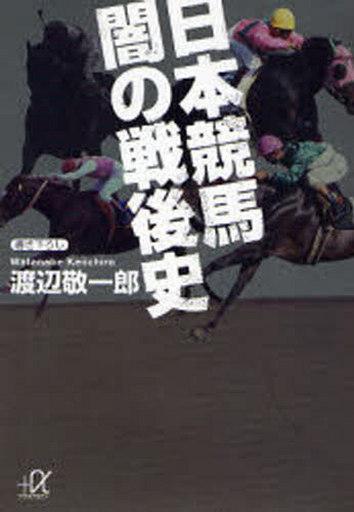 【中古】文庫 <<趣味・雑学>> 日本競馬 闇の戦後史 / 渡辺敬一郎