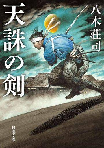 新潮社 新品 文庫 <<日本文学>> 天誅の剣