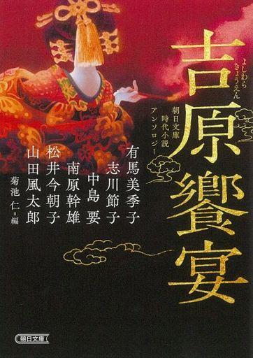 朝日新聞出版 新品 文庫 <<日本文学>> 朝日文庫時代小説アンソロジー 吉原饗宴