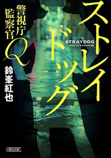 朝日新聞出版 新品 文庫 <<日本文学>> 警視庁監察官Q ストレイドッグ