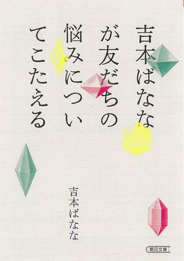 朝日新聞出版 新品 文庫 <<日本文学>> 吉本ばななが友だちの悩みについてこたえる