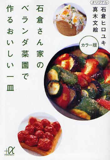 【中古】文庫 <<趣味・雑学>> 石倉さん家のベランダ菜園で作るおいしい一 / 石倉ヒロユキ