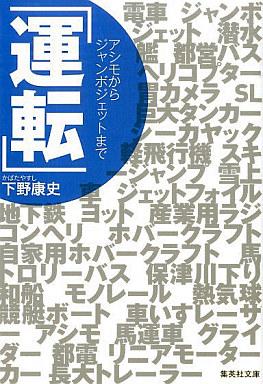 【中古】文庫 <<日本文学>> 「運転」アシモからジャンボジェットまで / 下野康史