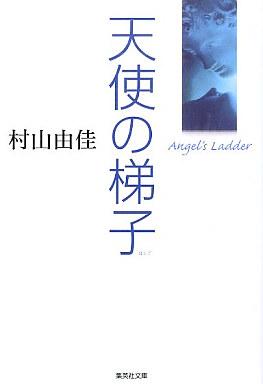 【中古】文庫 <<日本文学>> 天使の梯子 / 村山由佳