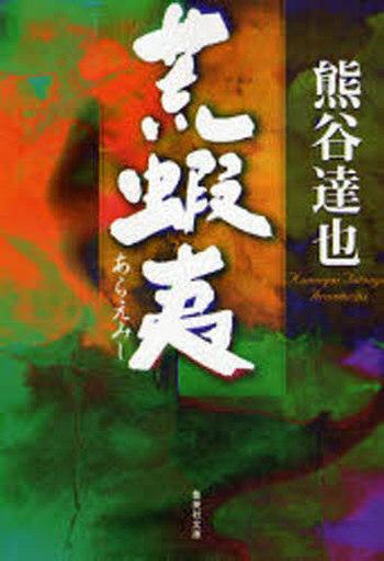 【中古】文庫 <<日本文学>> 荒蝦夷 / 熊谷達也
