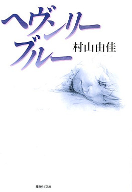 【中古】文庫 <<日本文学>> ヘヴンリー・ブルー / 村山由佳