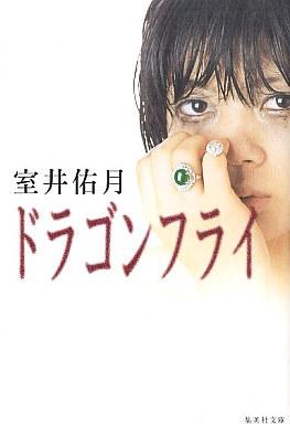 【中古】文庫 <<日本文学>> ドラゴンフライ / 室井佑月