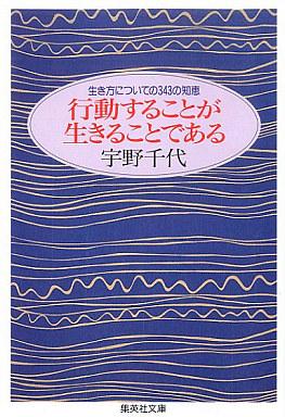 【中古】文庫 <<日本文学>> 行動することが生きることである / 宇野千代
