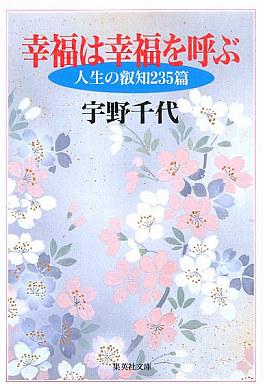 【中古】文庫 <<日本文学>> 幸福は幸福を呼ぶ / 宇野千代