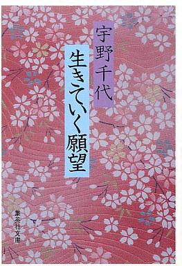 【中古】文庫 <<日本文学>> 生きていく願望 / 宇野千代