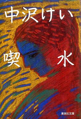 【中古】文庫 <<日本文学>> 喫水 / 中沢けい