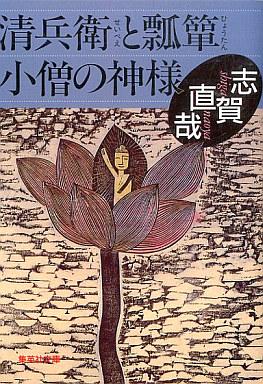 日本文学>> 清兵衛と瓢箪・小僧...