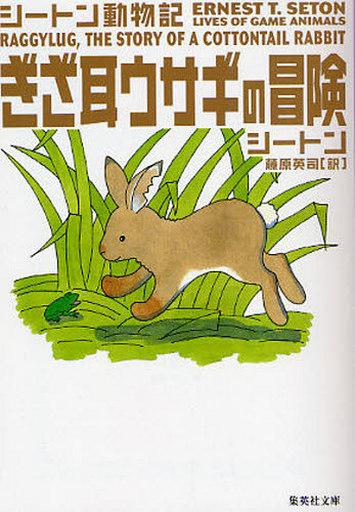 【中古】文庫 <<日本文学>> ぎざ耳ウサギの冒険 シートン動物記 / シートン