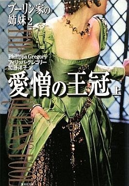 【中古】文庫 <<日本文学>> 愛憎の王冠 上 ブーリン家の姉妹 2 / P・グレゴリー