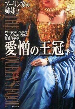 【中古】文庫 <<日本文学>> 愛憎の王冠 下 ブーリン家の姉妹 2 / フィリッパ・グレゴリー
