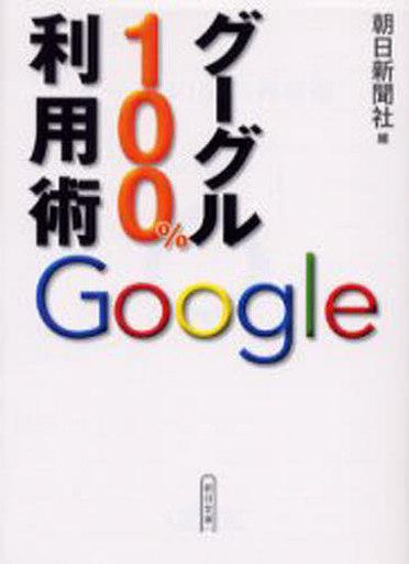 【中古】文庫 <<日本文学>> グーグル100%利用術 / 朝日新聞社